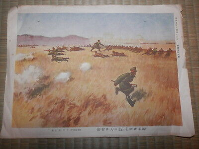 JAPANESE Mukden Incident painting collection.War of Nen River.