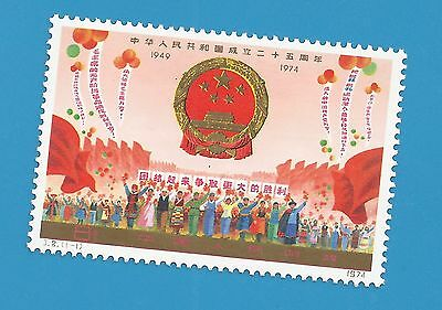 China Stamps J2 Set MNH OG (See Scan)