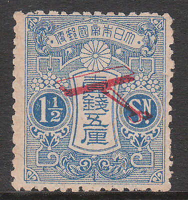 JAPAN 1919 #196 MINT RED OPT FIRST TOKYO OSAKA AIRMAIL SERVICES STAMP exp CALVES
