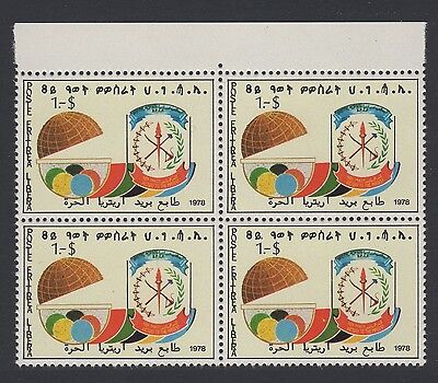 Eritrea 1978 Liberation by EPLF Local Provisionals Forerunner, MNH BL4
