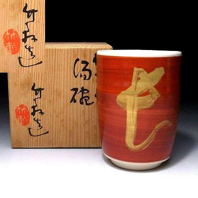 FN4: Japanese tea cup by Great Master, Chikken Miura, the 3rd Chikusen Miura