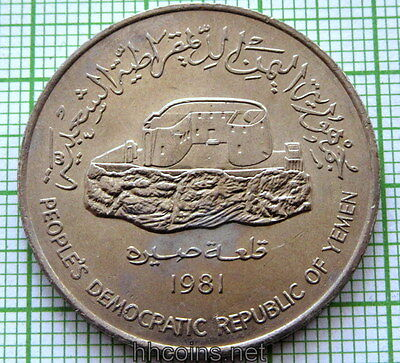 Yemen - People's Democratic Republic 1981 250 Fils, Sira Fortress, Unc