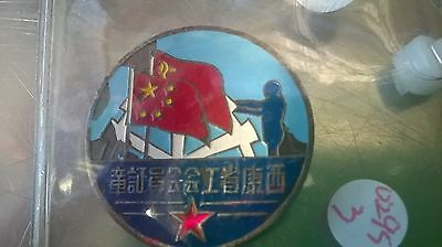 China vintage Xikang union membership wither copper badge西康省工会会员白铜证章