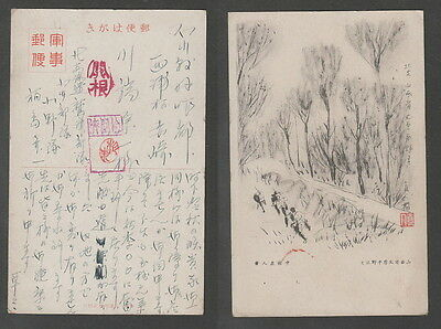 JAPAN WWII Military Shanxi Taiyuan plains picture postcard NORTH CHINA to JAPAN