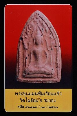 Certificate Phra Khun Paen Gems Blessed by LP Tim Year 2514 or 1971 Wat Phai Lom