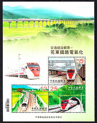 Taiwan 2014 Trains Hua-tung Railway Electrification Souvenir Sheet MNH