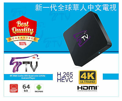 2017 4K 51TV- pk-TVPAD 4 M418 GCN with Official TVB -USA/CANADA Free  Shipping