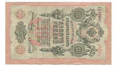 1909 Imperial Russia Pre-Revolution 10 Rubles Foreign World Banknote