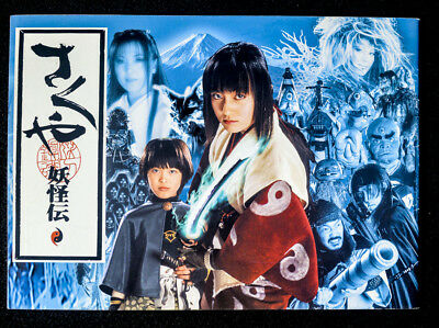 2000	Sakuya slayer of demons   Deluxe Japanese Movie Program Nozomi Andô