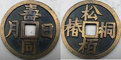 """China Ancient Bronze Coin/Charm Diameter 54 mm (2"""")"""