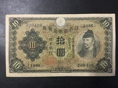 1930 Japan Paper Money - 10 Yen Banknote !