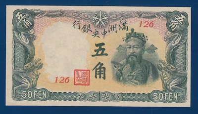 CHINA 50 Fen ND(1941) UNC Puppet Bank Manchukuo WWII Japan wartime occupation