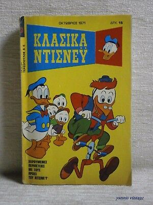CLASSIC DISNEY # 10 1971 MICKEY MOUSE Used TERZOPOULOS Greek ΚΛΑΣΙΚΑ ΝΤΙΣΝΕΥ
