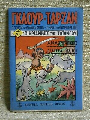 GAOUR - TARZAN # 21 New Greek Edition Vintage Pulp Fiction Greece ΓΚΑΟΥΡ ΤΑΡΖΑΝ