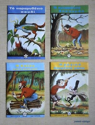 Fairy Tales Lot X 4 New Greek Edition Vintage Greece ΠΑΡΑΜΥΘΙΑ ΑΣΤΕΡΟΣ