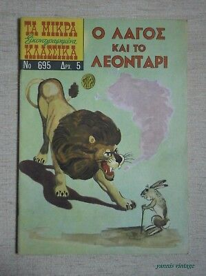 FAIRY TALES CLASSICS ILLUSTRATED # 695 New Greek Edition Greece PEHLIVANIDES