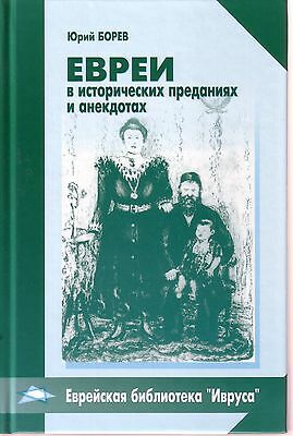 RUSSIAN BOOK: JEWS JOKES AND STORIES, by BOREV - ISRAEL