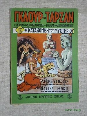 GAOUR - TARZAN # 16 New Greek Edition Vintage Pulp Fiction Greece ΓΚΑΟΥΡ ΤΑΡΖΑΝ