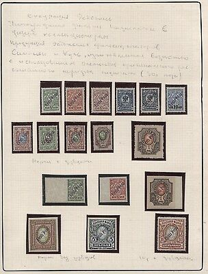 Russia Estonia 1918 German Occupation Old Fake Set Pls See Scans And Description