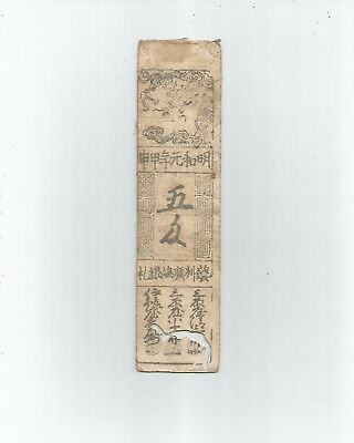 Japan  Hansatsu  Feudal  Note  Shogun  Edo  Meiji  Period