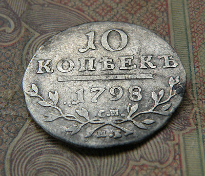 Very Rare Russia Empire Coin Paul I Silver 10 Kopeks SM MB 1798
