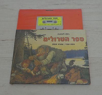 Rolf Lidberg Israel Troll Book Audio +Tape Cassette Hebrew Language Vintage Rare