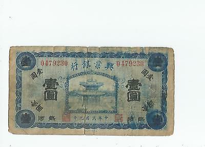 China  Hsing  Yeh  Bank  Of  Jehol  1  Dollar