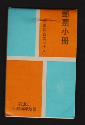 Taiwan - 1968 Definitives booklet