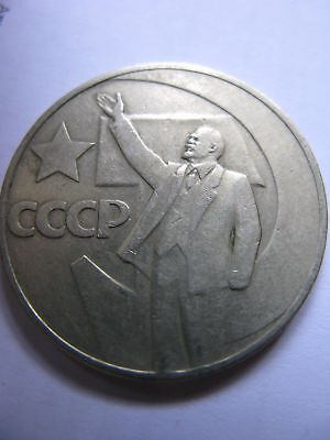1967 Russia 1 Rouble Larger High Grade- Lenin 50 Years of Soviet Union ,,