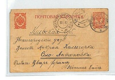 BM336 1917 WW1 Ljubljana Austria Empire Card Slovenia PTS