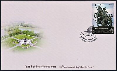 Thailand 2017 250th Anniversary of King Taksin the Great FDC