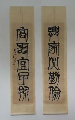 Rare Fine Pair Antique Chinese Qi Baishi Mark Handwriting Calligraphy