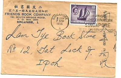 Singapore 7th Annual Stamp Exhib slogan on cover 1956