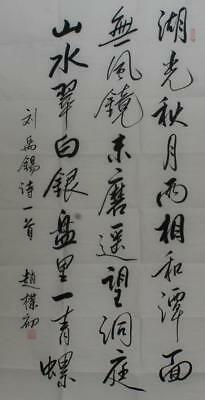 Zhao Yechu Signed Chinese Hand Painted Calligraphy Scroll for Poem