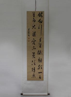 Very Rare Chinese Hand Painting Scroll Dong Qichang Marked (033)