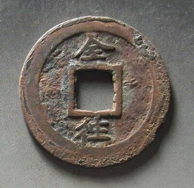Korea> Sang Pyong TB 2 Cash 31.2mm (全 往)
