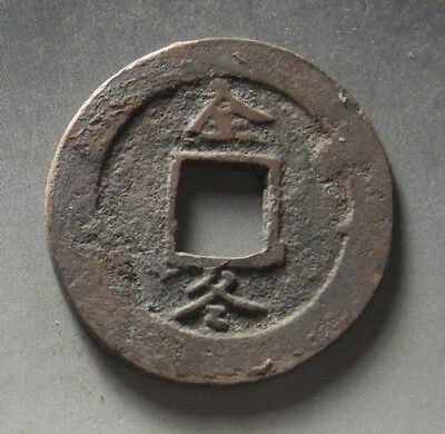 Korea> Sang Pyong TB 2 Cash 31.7mm (全 冬)