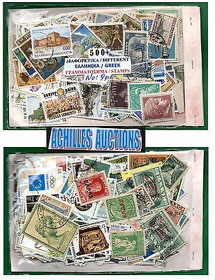 Greece. 500+ Old & New RRR Greek stamps, Drachmas & Euros all Differents, No: 8p