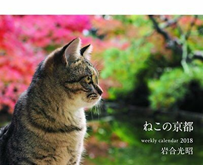 Japanese Cats in Kyoto Weekly Calendar 2018 by Mitsuaki Iwago -  from Japan