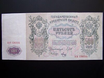 """Imperial Russian Banknote 1912 Year 500 Rubles """"ая126335"""". Circulated, Folded."""