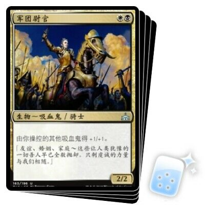 CHINESE LEGION LIEUTENANT X4 Rivals Of Ixalan RIX Magic MTG MINT CARD