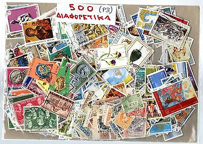 Greece. 500 Old & New Greek stamps all Differents (RRR) in Drachmas & Euros, P3