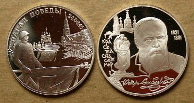 Russia 1995 and 1996 Silver Proof 2 Roubles