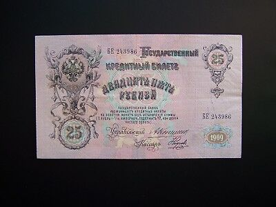 """Imperial Russian Banknote 1909 Year 25 Rubles """"гг807912"""". Circulated, Folded."""