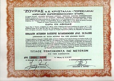 Stock Certificate ZOURAS CRYSTAL PORCELAIN Co. Title 50 Shares Year 1971