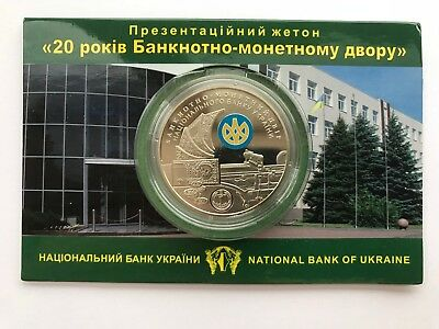 Ukraine, 20 years for the Banknote and Minting works NBU , token 2014