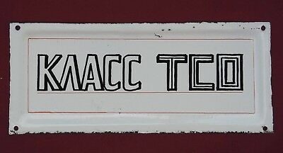 """Old Metal CCCP DOSAAF PLAQUE """"TECHNICAL DEVICES CLASSROOM"""" Enamel Russian Soviet"""