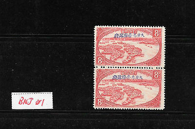 Japanese Occupation of Brunei 1942-44 8c Red SG J10 overprint vertical pair MNH