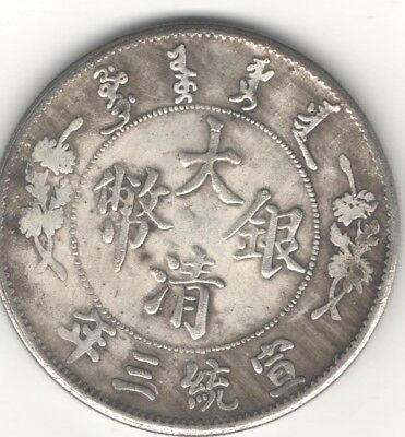 Silver Dragon Dollar 1911 (3rd year of the rule of Xuan Tong) Qing Empire Dollar
