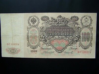 "Imperial Russian Banknote 1910 Year 100 Rubles ""бc103574"". Circulated, Folded."